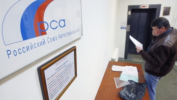 Среднюю стоимость для ремонта по ОСАГО снизили на 8%